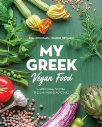My Greek Vegan Food