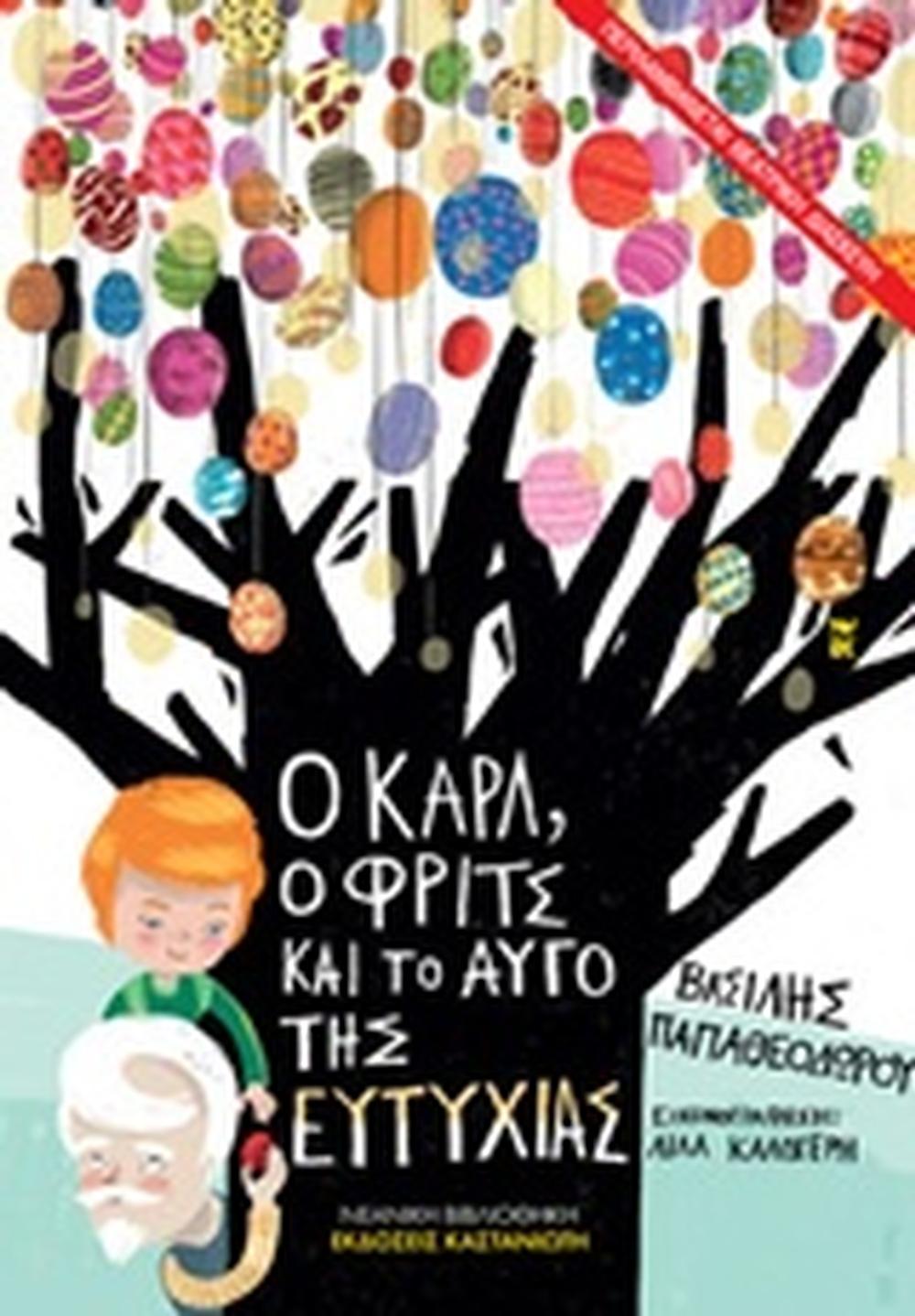 Parga Bookstore 59a4775e221